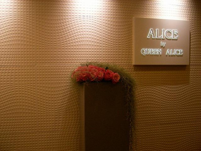 ALICE IN 高松