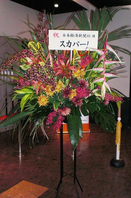 「日経おとなのバンド大賞2009」スタンド花
