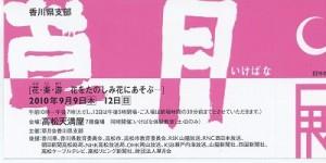 花・楽・遊 9月9日から12日まで