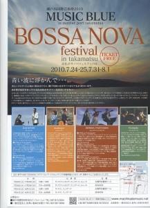 高松ボサノバフェスティバル