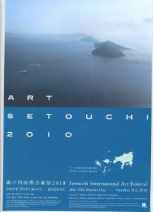 ART SETOUCHI 2010