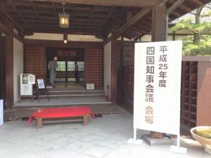 s-shikokukaigi3