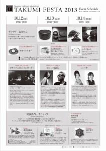 【別紙】匠フェスタA4チラシ_02
